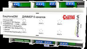 Диммер шестиканальный EasyHomeDIM-6